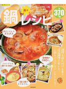 楽々鍋レシピ 定番鍋からお手軽一人鍋、シンプル鍋やカレー&フォンデュ鍋まで、カンタンで旨い! (SAKURA MOOK 楽LIFEシリーズ)