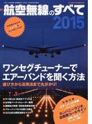 航空無線のすべて 2015 PC用ワンセグチューナーでエアーバンドを受信しよう! (三才ムック)(三才ムック)
