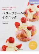 バタークリームのテクニック ベーシックなお菓子から最新アレンジまで! (旭屋出版MOOK 手作り本格派の中級教科書)(旭屋出版mook)