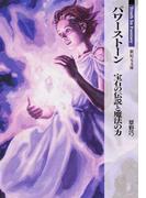 パワーストーン 宝石の伝説と魔法の力 (新紀元文庫 Truth In Fantasy)