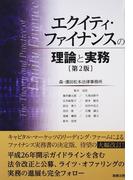 エクイティ・ファイナンスの理論と実務 第2版