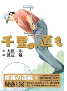 千里の道も 修羅の道編(6) 疑惑と罠(ゴルフダイジェストコミックス)