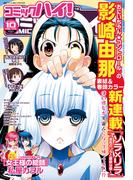コミックハイ! 2014年10月号(コミックハイ!)