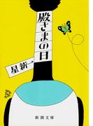 殿さまの日(新潮文庫)(新潮文庫)
