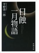 日蝕・一月物語(新潮文庫)(新潮文庫)