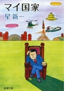 マイ国家(新潮文庫)(新潮文庫)