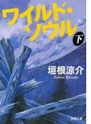 ワイルド・ソウル(下)(新潮文庫)(新潮文庫)