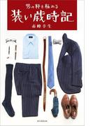 男の粋を極める 装い歳時記(朝日新聞出版)