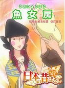 【フルカラー】「日本の昔ばなし」 魚女房(eEHON コミックス)