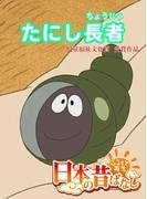 【フルカラー】「日本の昔ばなし」 たにし長者(eEHON コミックス)