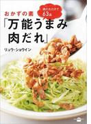 おかずの素「万能うまみ肉だれ」(講談社のお料理BOOK)