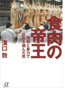 食肉の帝王(講談社+α文庫)