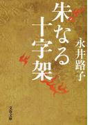 朱なる十字架(文春文庫)