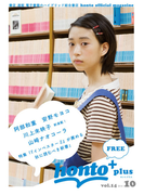 [無料]honto+(ホントプラス)vol.14 2014年10月号