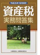 資産税実務問答集 平成26年10月改訂
