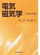 電気磁気学 第2版 新装版
