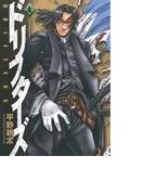 ドリフターズ 4 (コミック YKコミックス)(YKコミックス)