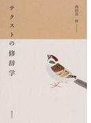 テクストの修辞学 文学理論、教科書教材、石川・愛知の近代文学の研究