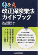 Q&A改正保険業法ガイドブック