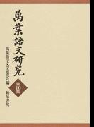 萬葉語文研究 第10集