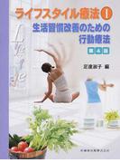 ライフスタイル療法 第4版 1 生活習慣改善のための行動療法