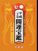 開運宝鑑 神明館蔵版 特製版 平成乙未27年