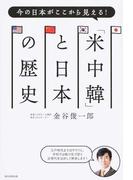 「米中韓」と日本の歴史 今の日本がここから見える!