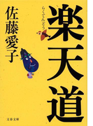 楽天道 (文春文庫)(文春文庫)
