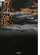 風紋 新装版 上 (双葉文庫)(双葉文庫)