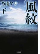 風紋 新装版 下 (双葉文庫)(双葉文庫)