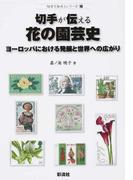 切手が伝える花の園芸史 ヨーロッパにおける発展と世界への広がり (切手で知ろうシリーズ)