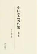 生江孝之著作集 1〜6 6巻セット