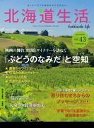 北海道生活 2014年10-11月号
