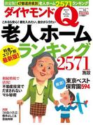ダイヤモンドQ 創刊準備1号(ダイヤモンドQ)