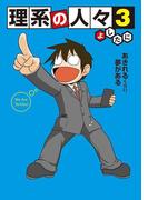 理系の人々3(中経☆コミックス)