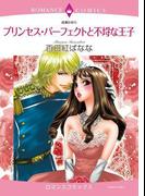 プリンセス・パーフェクトと不埒な王子(ロマンスコミックス)
