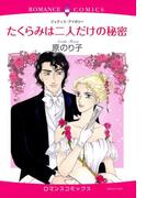 たくらみは二人だけの秘密(1)(ロマンスコミックス)