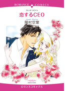 恋するCEO(2)(ロマンスコミックス)