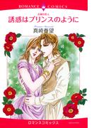 古城の恋人 誘惑はプリンスのように(8)(ロマンスコミックス)