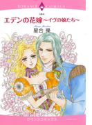 エデンの花嫁~イヴの娘たち~(8)(ロマンスコミックス)
