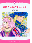 公爵夫人のスキャンダル(1)(ロマンスコミックス)