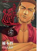 無敵道 (6)(YKコミックス)