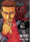 無敵道 (5)(YKコミックス)