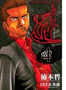 無敵道 (4)(YKコミックス)