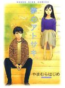 夢のアトサキ(YKコミックス)
