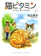 猫ビタミン(1)(ねこぱんちコミックス)