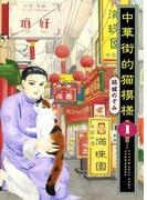 中華街的猫模様(1)(ねこぱんちコミックス)