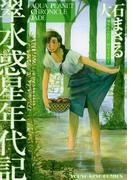 翠 水惑星年代記(YKコミックス)