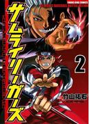 サムライリーガーズ(2)(YKコミックス)