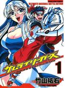 サムライリーガーズ(1)(YKコミックス)